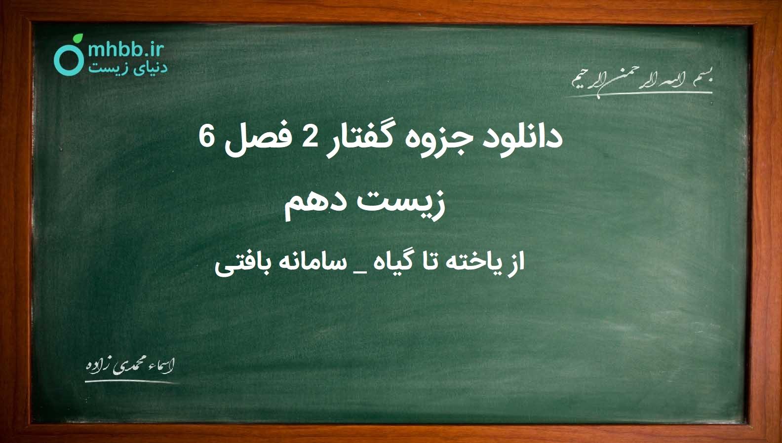 دانلود جزوه گفتار 2 فصل 6 زیست دهم